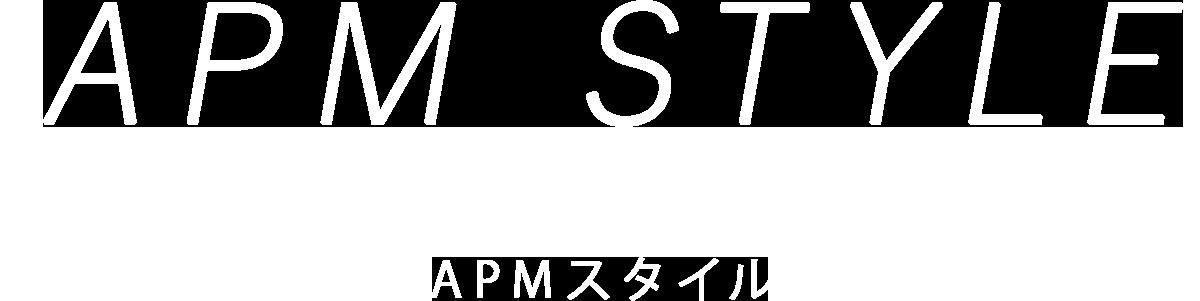 styleAPMスタイル
