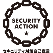 SECURITY ACTION「セキュリティアクション」